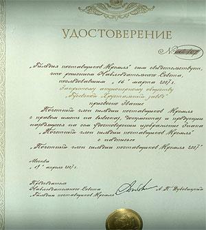 Гусевской хрустальный завод стал Почетным членом Гильдии поставщиков Кремля.